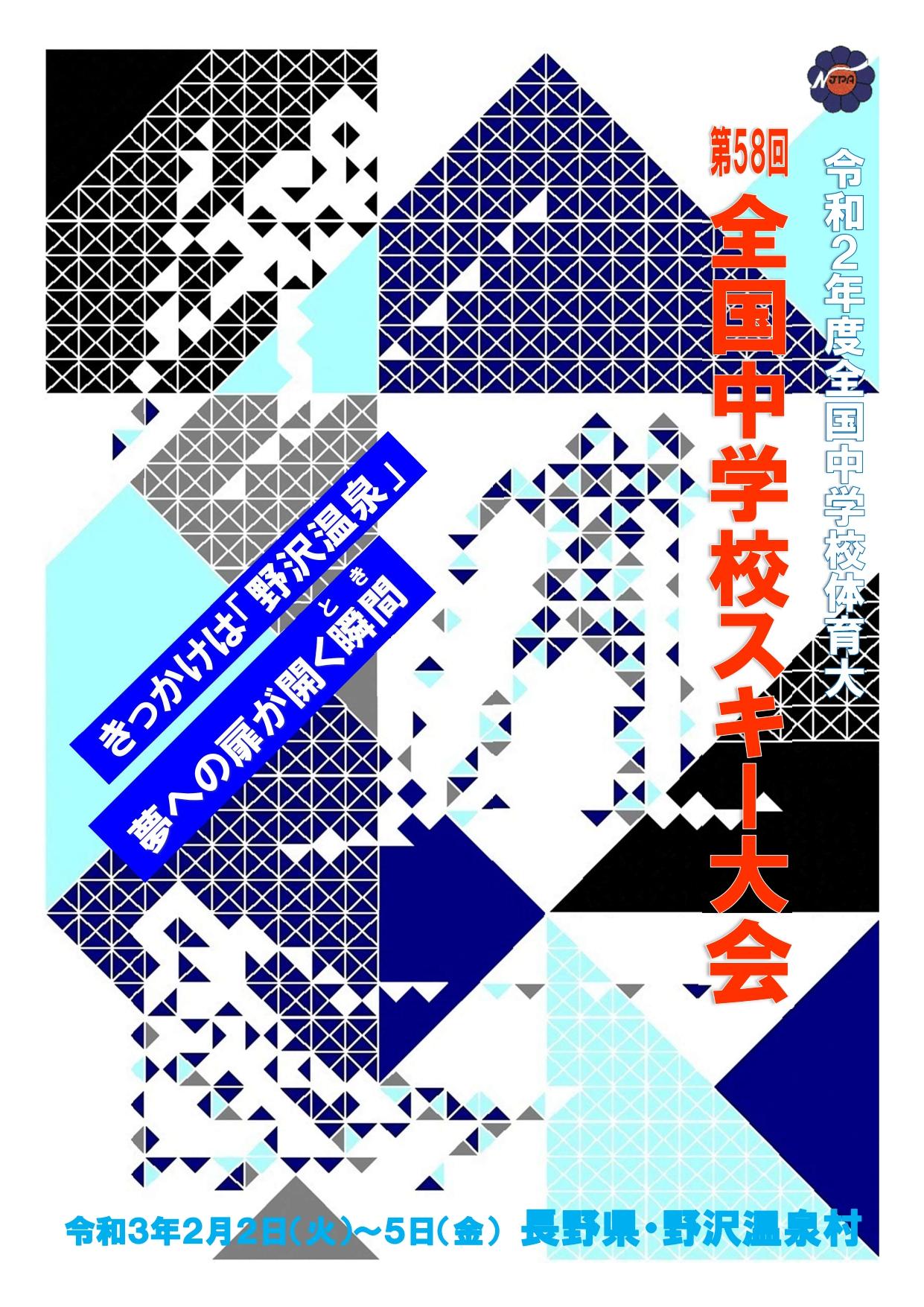 全中野沢温泉ポスター